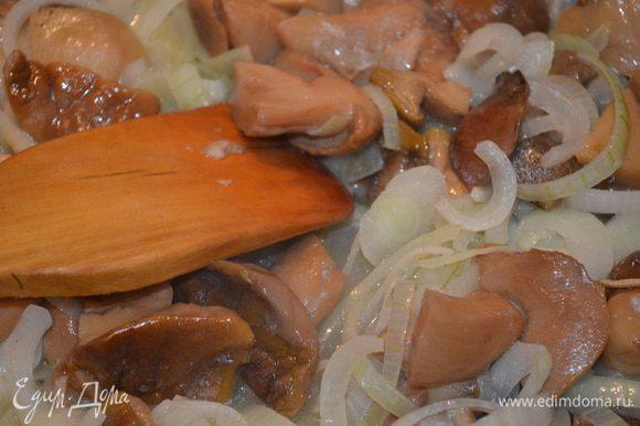 добавить к нему грибы и тушить все вместе пока не выпарится вся жидкость. В этоn раз я использовала замороженные лесные грибы, которые были сначала отварены, до этого делала с шампиньонами.