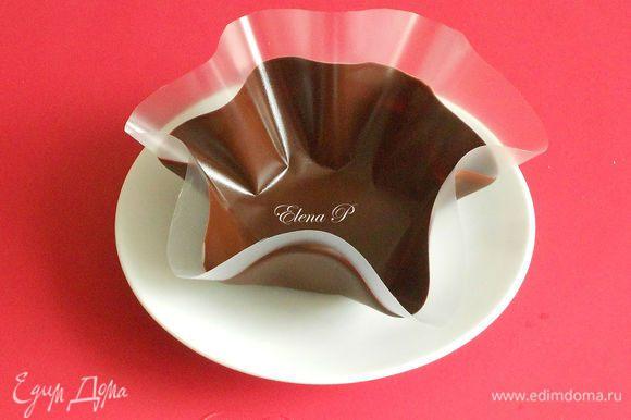 Когда шоколад застынет, снимите получившиеся чаши...