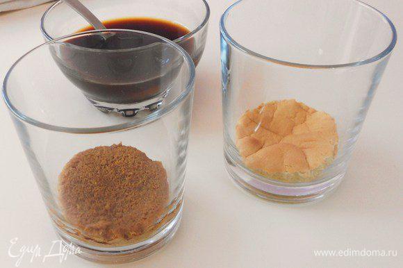 Положите плотно на дно каждого стакана бисквит, полейте 2 ст.л. кофе.