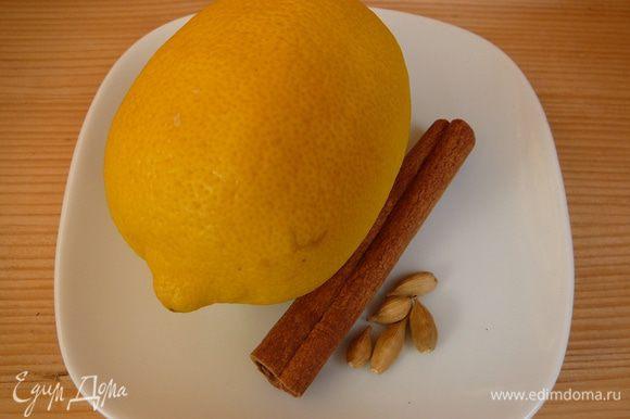 Лимон помыть и снять с него цедру, кардамон растолочь и смешать с другими пряностями.