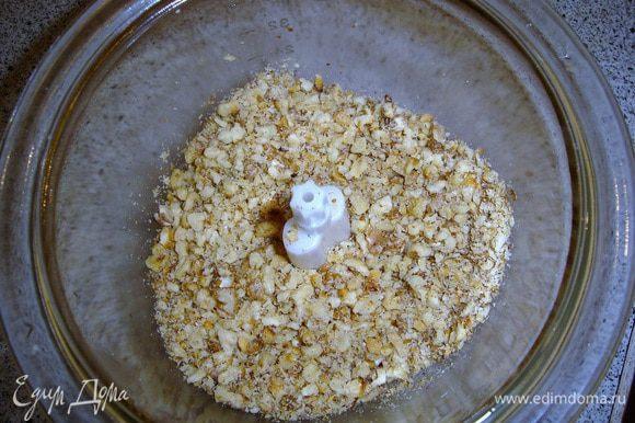 Измельчить в блендере орехи так, чтобы были кусочки а не крошка..