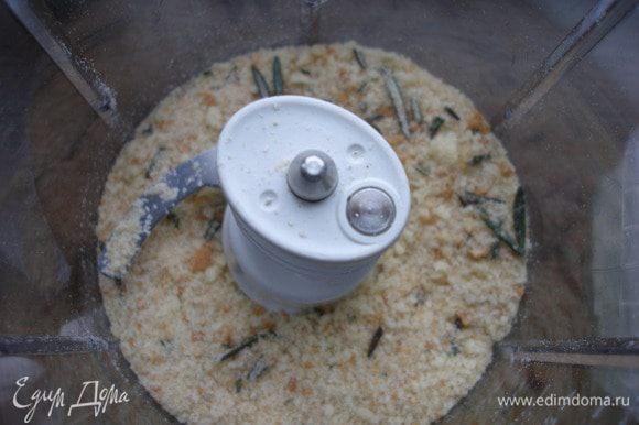 Черствый хлеб, розмарин, немного соли и перца измельчить в блендере, чтобы получились сухарики.