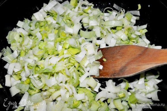Порей нарезать тонкими колечками. В сковороде разогреть сл. масло и обжарить в нём порей, помешивая 5 минут,