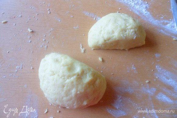 Разделить тесто на 2 части: 1 побольше, другую поменьше, завернуть в пищевую пленку и убрать в холодильник на 1 час.