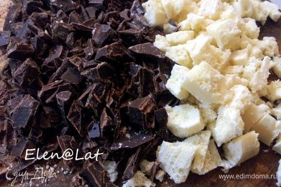 Шоколад порубить ножом, на не слишком мелкие кусочки.