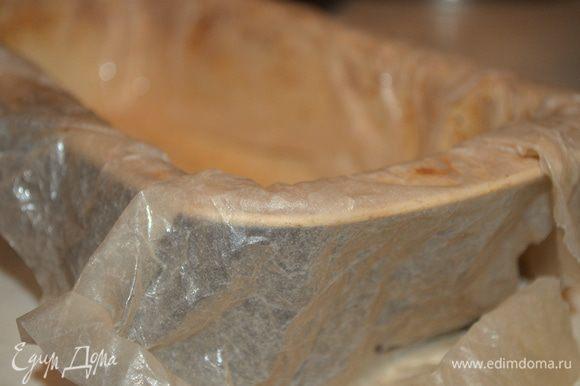 теперь нужно подготовить форму: смазать форму для кекса маслом, выложитьв нее бумагу для выпечки (которую я сначала мочу водой и мну), затем бумагу тоже смазать маслом. Кстати, такую запеканку можно сделать ив круглой форме - разрез тоже будет красивый, но шпинат выложить в центр.