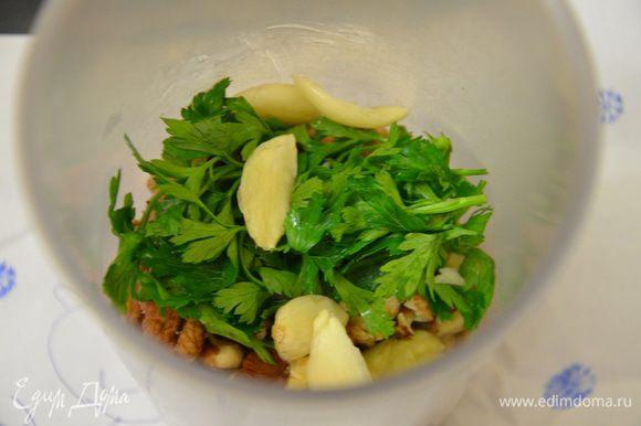 Добавить чищенные зубчика чеснока,зелень петрушки,соль,перец,лимонный сок (по вкусу), растительное масло 1-2 ст.л.