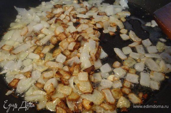 Обжариваем лук с чесноком на среднем огне около 5 мин. до золотистого цвета.