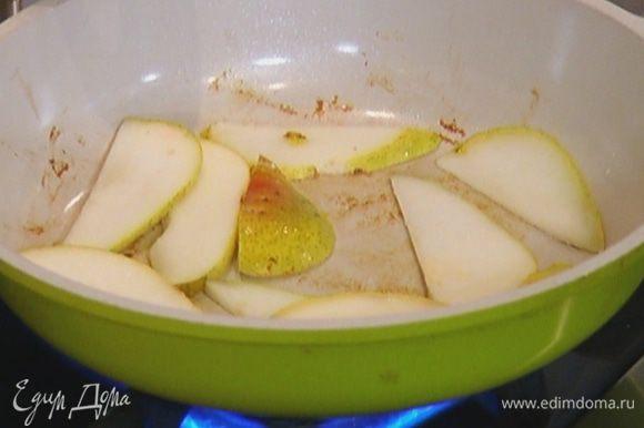 Разогреть сковороду без масла, выложить грушу и обжарить до золотистого цвета.