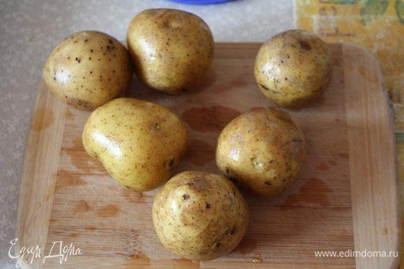 Берем картошку, тщательно моем.