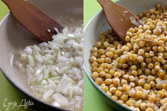 Утром воду слить, нут промыть несколько раз под струей холодной воды. Высыпать нут в сито и оставить подсыхать. Нарезать лук, налить оливковое масло в сковороду, у которой должно быть довольно толстое дно (можно сразу готовить в кастрюльке). Разогреваем ее и обжариваем на масле до золотистости репчатый лук. Добавить к луку нут и, помешивая, обжариваем все вместе на протяжении нескольких минут. Нут слегка позолотится и начнет источать приятный ореховый аромат. Это сигнал - пора снимать сковороду с огня.