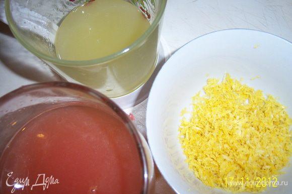 Лимоны вымойте, натрите 4 ч. л. цедры, выжмите 1/4 стакана сока. Из грейпфрута выжмите 1/2 стакана сока.