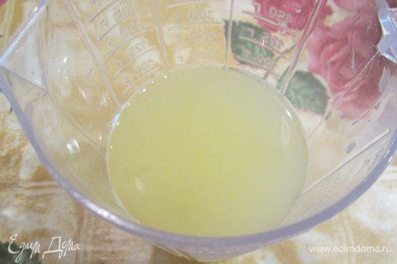 Выжать сок. У меня получилось с 4 лимонов - 150 граммов лимонного сока.