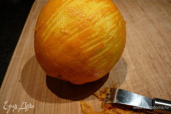 С половинки нашего био-апельсина снимаем длинные полосочки цедры, если ножа для снятия цедры у Вас нет, при помощи обычного острого ножа тоненько срежьте длинные полоски кожуры и разрежьте их несколько раз вдоль. Со второй половины просто снимите цедру.