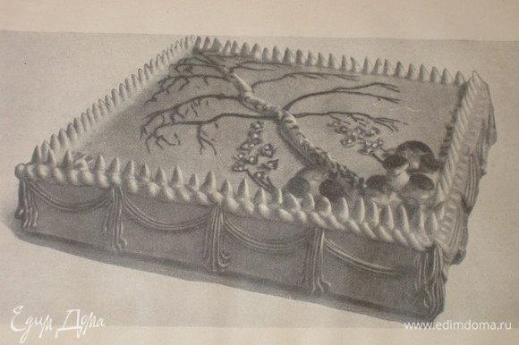 Вот, такой красавец радовал наших родных 50 лет назад! Сразу оговорюсь, порцию я брала из расчета на 3 желтка, специально указываю меру исчисления, представленную в книге, это поможет рассчитать нужную вам пропорцию. Автор книги указывает, как приготовить торт, советуют покрыть его молочной помадкой. А из рисунка я поняла, как именно торт надо украсить сливочным кремом, рецепт которого, так же как и помадки, указан в книге.