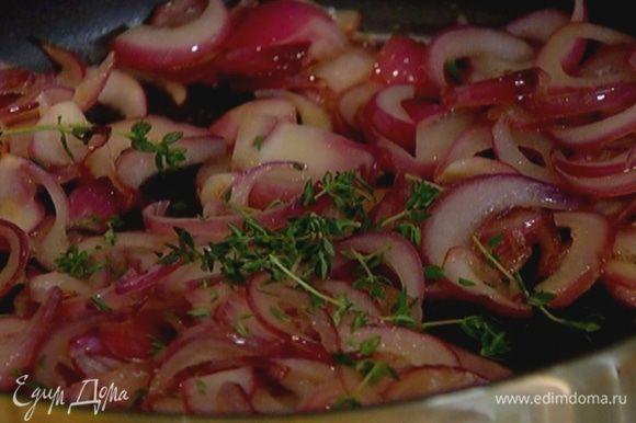 В сковороду с обжаренным луком добавить листья тимьяна, посолить, поперчить, перемешать и снять с огня.