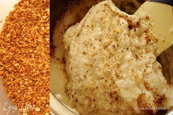 Орехи подсушить в духовке и размолоть. Белки аккуратно взбить в крепкую пену, смешать с сахаром и орехами.