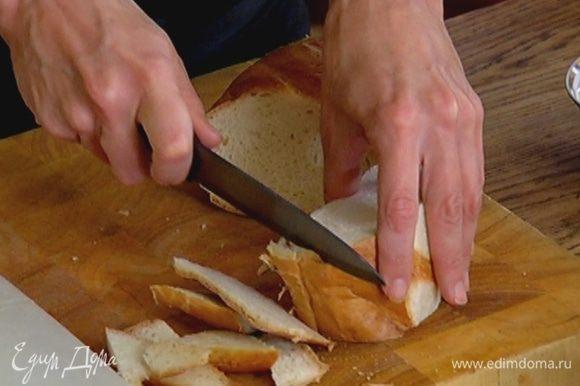 Со свежего хлеба срезать корки.