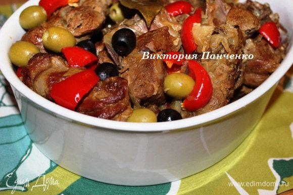 Добавить к мясу лук и чеснок, сверху выложить перец и тушить до мягкости перца. Переложить в керамическую форму для запекания, посолить и поперчить, добавить оливки и маслины и запечь в духовке 15-20 минут. Подавать в глубоких тарелках...