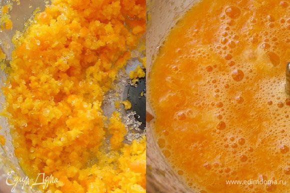 Мандарины хорошо помыть. Два из них очистить. Шкурку измельчить в блендере с 1 ст.л. сахара (из нормы сахара для пирога). Дольки очистить от косточек,измельчить в блендере и процедить через сито. Оставшиеся пять мандаринов нарезать на кольца шириной 3 мм.