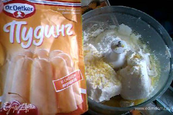 Взять консервированные персики (у меня домашние). Взбить желтки с малом и сахаром; добавить творог, сметану, пакетик пудинга, лимонный сок и цедру, 3 персика. Все взбить в чаше блендера до однородной массы.
