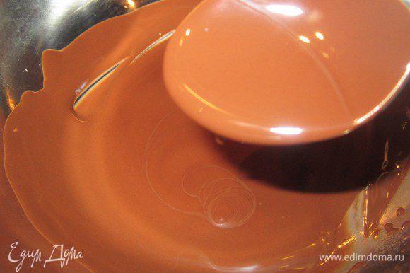 Растопить шоколад на водяной бане, остудить.