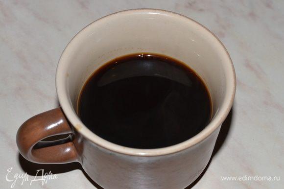 Готовим кофейное безе. Сварить кофе, в рецепте написано густой кофе, я так и не поняла, как его приготовить, я сварила обычное, добавила на 100 г 2 ч.л.( в рецепте 20 мл, так после и добавила), остудить.