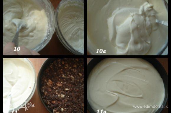 Добавить взбитые сливки в творожную массу и аккуратно перемешать. Достать из морозилки основу и вылить в форму начинку ровным слоем.