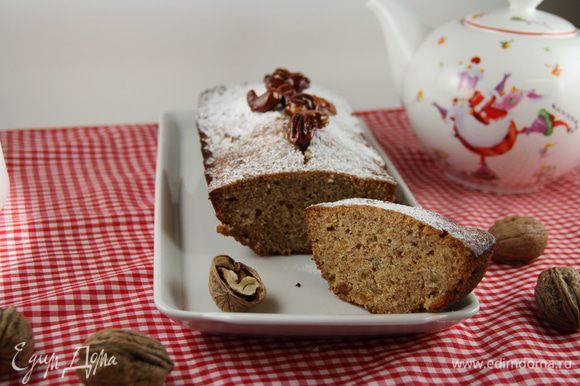 Готовый кекс остужаем. По желанию украшаем сахарной пудрой и карамелизированными орешками. Приятного аппетита))