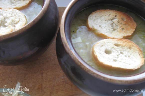 Разогреть духовку до 200 градусов. Можно и на 180 градусах. Разлейте готовый суп по порционным глиняным горшочкам. Положить сверху по 2 ломтика хлеба.