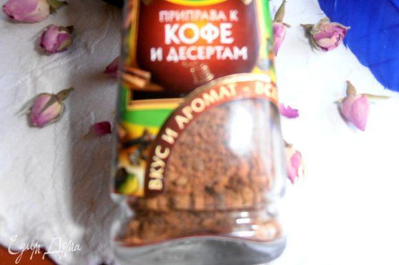 Тут вспомнила про свою любимую приправу,которую я добавляю в кофе! В этой удобной меленке гранулы таких приправ:корица,гвоздика,кардамон,ваниль,коричневый сахар.