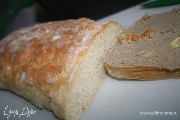 Вместе с паштетом я испекла замечательный хлеб от Ришара Бертинье по рецепту Вики, http://www.edimdoma.ru/retsepty/44467-belyy-hleb-ot-rishara-bartinie. Хлеб бесподобен, не сравнится не с одним магазинным хлебом) Попробуйте и вам ни захочется есть покупной хлеб. А паштет с этим хлебом, это просто восторг!!!