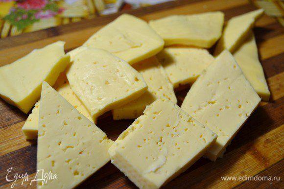200 гр. сыра нарезать небольшими пластинками.