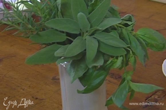Листья шалфея, розмарина, тимьяна, орегано и петрушки мелко нарезать, посолить, поперчить.