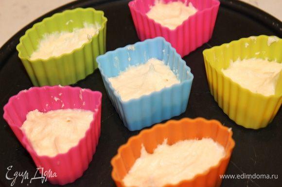 или такие формочки (заполнять на 1/3 высоты)...В процессе приготовления тесто немного расплавится и хорошо распределится по форме