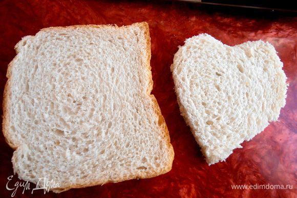 Из двух ломтей тостерного хлеба вырезаем острым ножом два сердца.