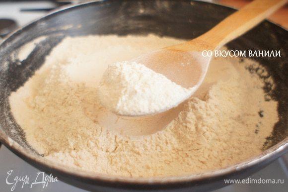 Также обжарить на сухой сковороде муку до светло-желтого цвета.