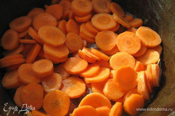 Через 40 минут, когда мясо будет почти готово, перемешать его в последний раз. Больше ничего не перемешивать. Добавить морковь, разровнять.