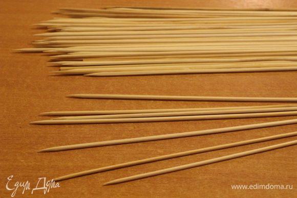 Нам понадобятся бамбуковые шпажки...Их необходимо замочить в воде на 25-30 минут.