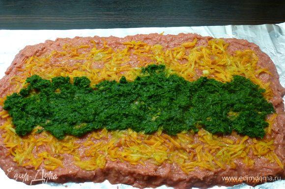 Фольгу смазать растительным маслом и выложить фарш толщиной примерно 2 см. Далее на фарш выложить обжаренные лук и морковь, следующий слой - шпинат.