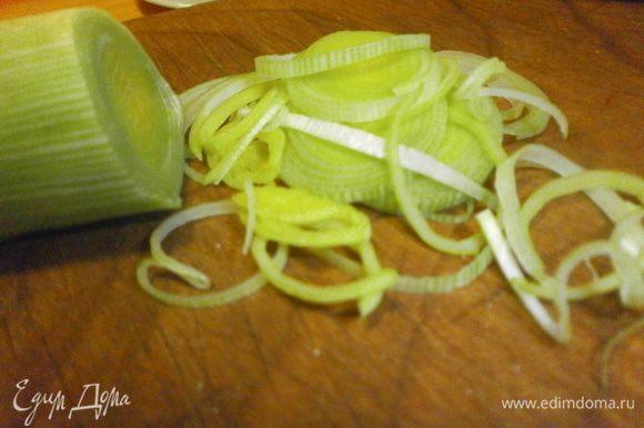 Зелёную, более нежную часть лука - порея порезать как можно тоньше.