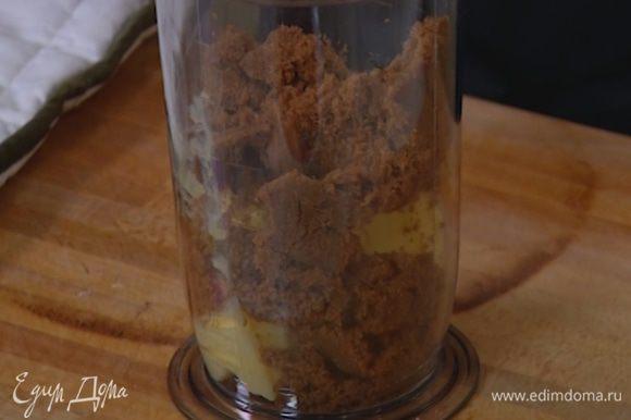 Предварительно размягченное сливочное масло с мусковадо взбить миксером.