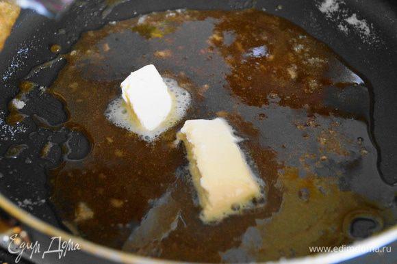 Когда сахар весь расплавится, добавить сливочное масло и дать ему растаять