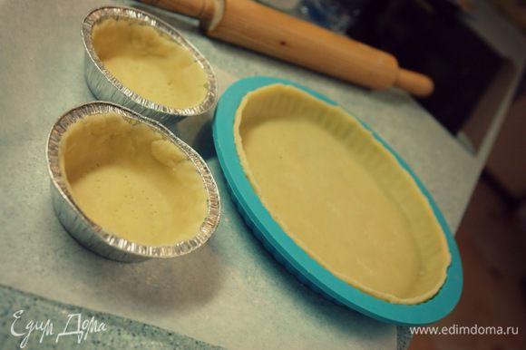 Из оставшегося теста можно так же сделать маленькие пироги в формочках. Тесто накалываем вилкой, выкладываем пергаментную бумагу на тесто и груз (бобы, рис, гречка и тд.). Отправляем в духовку на 10 мин. при 180 гр., достаем из духовки, вынимаем груз и еще выпекаем 5 минут без груза. По окончанию достаем наши основы и даем им немного остыть.
