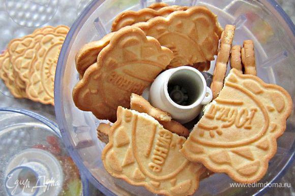 Измельчить печенье в мелкую крошку (практически в муку).