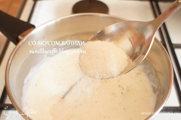 Добавить сахар и помешать до его полного растворения. Выключить огонь и оставить на 5 минут.