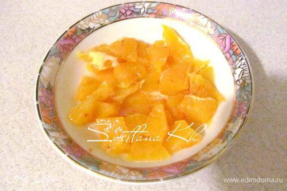 Апельсин очистить и нарезать сегментами без белых пленок. Затем измельчить помельче.