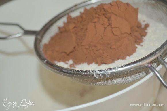 Муку, какао и разрыхлитель просеять в миску со взбитыми яйцами, взбиваем.