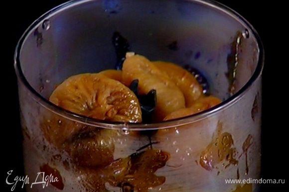 Специи вынуть, а инжир вместе с оставшимся соком взбить в блендере так, чтобы остались очень маленькие кусочки, но масса была однородной.