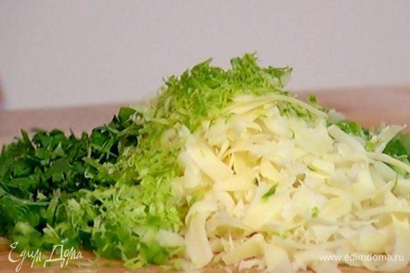 Натертый сыр соединить с перцем чили, кинзой, луком, добавить цедру лайма, влить 1 ст. ложку сока лайма, посолить, поперчить и перемешать.